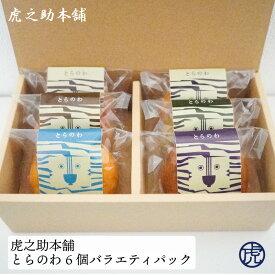 虎之助本舗 とらのわ 6個バラエティパックセット [ 焼き菓子 スイーツ ギフト プレゼント ]