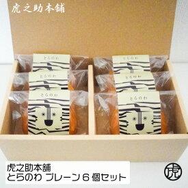 虎之助本舗 とらのわ プレーン 6個セット [ 焼き菓子 スイーツ ]