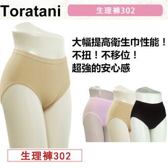 Toratani 虎谷 生理褲 302