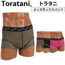 トラタニ/メンズ・トラタニボクサーショーツ600