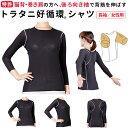 トラタニ好循環シャツ/女性用/なが袖(襟回り狭い)