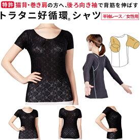 トラタニ好循環シャツ/女性用/半袖レース(襟回り広い)
