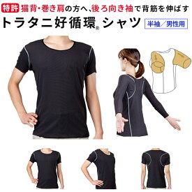 トラタニ好循環シャツ/男性用/半袖(襟回り狭い)