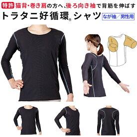 トラタニ好循環シャツ/男性用/なが袖(襟回り狭い)