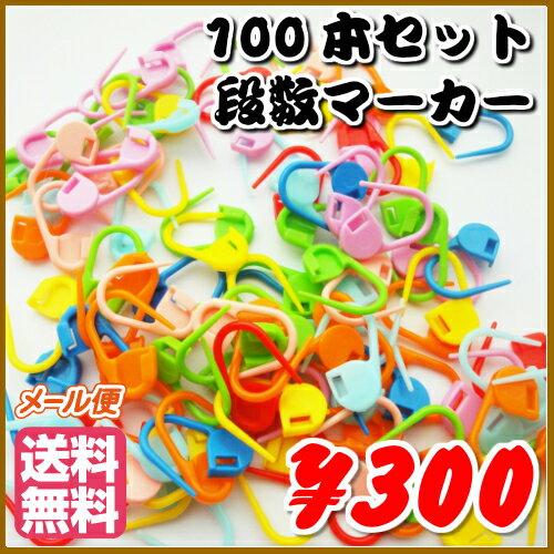 【ゆうメール送料無料】100本セット段数マーカー リッパー 編み物 編み目メーカー ポイント消化 送料無料