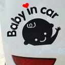 Baby in car ステッカー シールタイプ ベイビーインカー 子供が乗っています 赤ちゃん 車の後ろ ウォールステッカー …