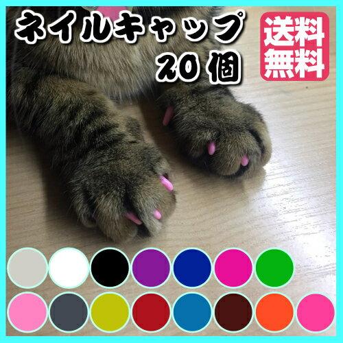【メール便送料無料】猫 ソフトネイルキャップ(ネイルカバー)20個セット XS〜Lサイズ【猫】【爪】【ツメ】【爪とぎ】【防止】【キャップ】【ネイル】【ポイント消化】【送料無料】