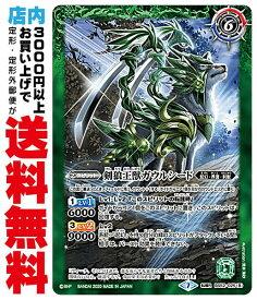 【中古】 狼王ガウルシード/剣狼王獣ガウルシード 転醒R (BS52/緑 R)