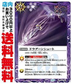 【中古】 ドラグーンシュート (BS53/紫 )