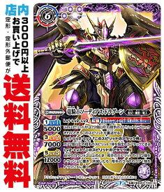 【中古】 竜騎士ソーディアス・ドラグーン/龍騎皇ドラゴニック・アーサー 転醒X (BS53/紫 X)