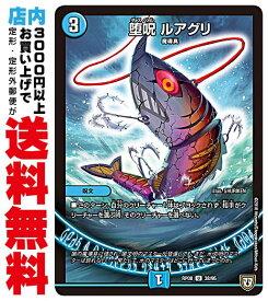 【中古】 堕呪 ルアグリ RP08 (UC/水)