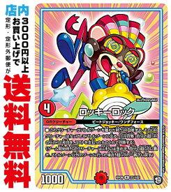 【中古】 ロッキーロック RP09 (R/火)