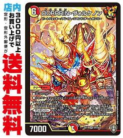 【中古】 [SR] DORRRIN・ヴォルケノン (EX11-S4/虹)