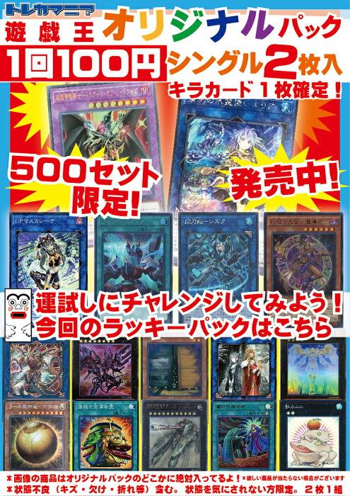 【中古】 遊戯王100円オリジナルパック オリパ プチ福袋的な商品です!