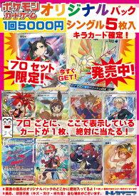 【中古】 ポケモン/ポケカ 5000円オリジナルパック オリパ プチ福袋的な商品です