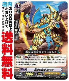 【中古】 [R] 朝明の騎士 ホルサ (GBT08/027) 【ゴールドパラディン】