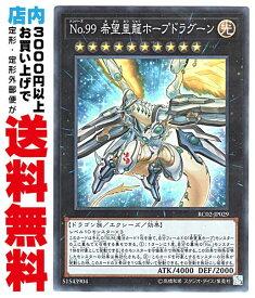 【中古】No.99 希望皇龍ホープドラグーン (Super/RC02-JP029)6_X/光10