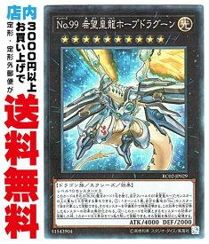 【中古】No.99 希望皇龍ホープドラグーン (Collectors/RC02-JP029)6_X/光10