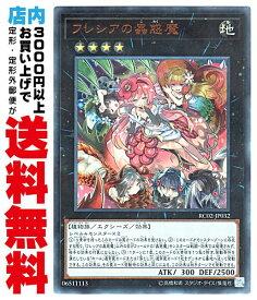 【中古】 [Ultra] フレシアの蟲惑魔 (蟲惑魔6_X/地4/RC02-JP032)