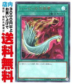 【中古】 [Ultra] ハーピィの羽根帚 (1_通常魔法RC/RC02-JP042/RC03-JP032)