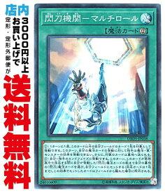 【中古】 [Super] 閃刀機関−マルチロール (閃刀姫1_永続魔法/DBDS-JP038)