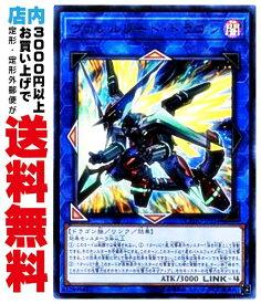 【中古】 [Ultra] ヴァレルソード・ドラゴン (ヴァレット8_L/闇4/【統合品】CYHO-JP034/PAC1-JP029)
