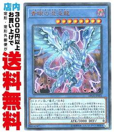 【中古】 [Ultra] 青眼の混沌龍 (青眼4_儀式8/DP20-JP001)