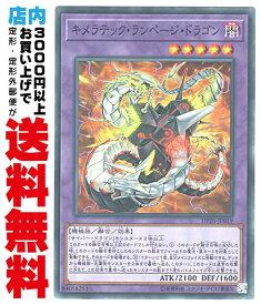 【中古】 [N] キメラテック・ランページ・ドラゴン (5_融合闇5/DP20-JP019)