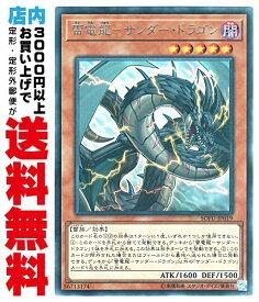 【中古】 [R] 雷電龍−サンダー・ドラゴン (サンダー3_闇5/SOFU-JP019)