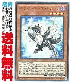 【中古】 [Ultra] ホワイトローズ・ドラゴン (3_闇4/ VJMP-JP155)