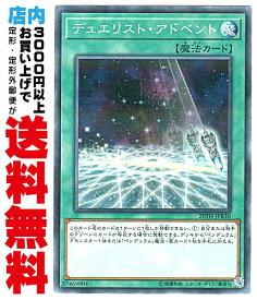 【中古】デュエリスト・アドベント (N-Parallel/20TH-JPB30)1_通常魔法