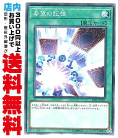 【中古】 [N] 希望の記憶 (1_通常魔法/19PP-JP017)
