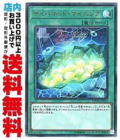 【中古】 [Ultra] サイバネット・マイニング (1_通常魔法/DANE-JP051)