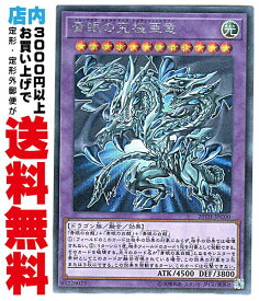【中古】 [Secret] 青眼の究極亜竜 (5_融合光12/20TH-JPC00)