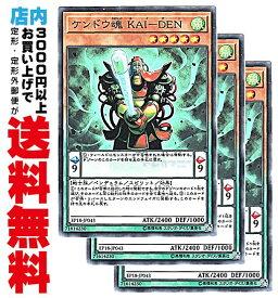 【中古】 [Normal] 【3枚セット】 ケンドウ魂 KAI−DEN (3_風5/EP18-JP043)