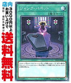 【中古】ジャンク・パペット (N/DP22-JP044)1_通常魔法