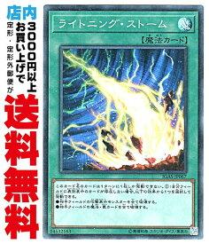 【中古】 [Super] ライトニング・ストーム (1_通常魔法/IGAS-JP067)
