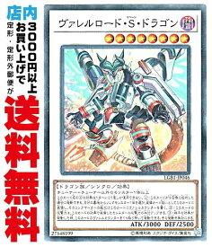 【中古】 [N-P] ヴァレルロード・S・ドラゴン (7_S/闇8/LGB1-JP046)