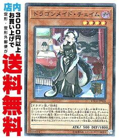 【中古】 [Super] ドラゴンメイド・チェイム (3_闇4/ETCO-JP026)
