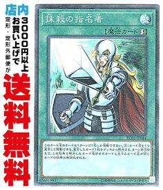 【中古】 [Super] 抹殺の指名者 (1_速攻魔法/RC03-JP044)