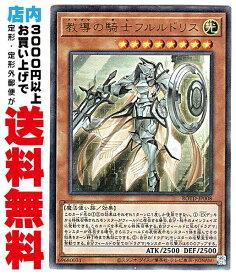 【中古】 [Ultra] 教導の騎士フルルドリス (教導3_光8/ROTD-JP008)