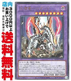【中古】 [Ultra] 灰燼竜バスタード (教導5_融合/闇8/ROTD-JP038)