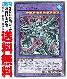 【中古】 [Ultra] 神・スライム (5_融合/水10/DP24-JP001)