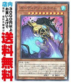 【中古】 [Super] ガーディアン・スライム (3_水10/DP24-JP003)