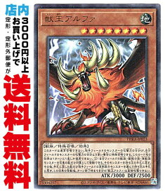 【中古】 [Ultra] 獣王アルファ (3_地8/PHRA-JP023)