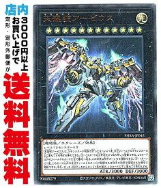 【中古】 [Ultra] 天霆號アーゼウス (6_X/光12/PHRA-JP045)