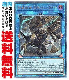 【中古】 [Ultra] 鉄獣戦線 凶鳥のシュライグ (鉄獣_8L/闇4/PHRA-JP048)