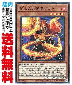 【中古】 [Super] 絶火の大賢者ゾロア (マギストス3_炎4/DBGI-JP002)