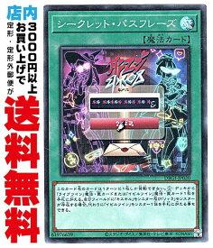 【中古】 [Super] シークレット・パスフレーズ (Evil★Twin1_通常魔法/DBGI-JP020)
