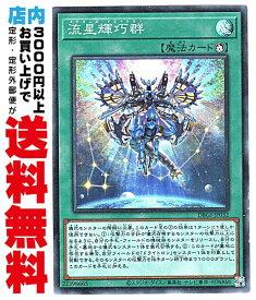 【中古】 [Super] 流星輝巧群 (竜輝巧−1_儀式魔法/DBGI-JP032)